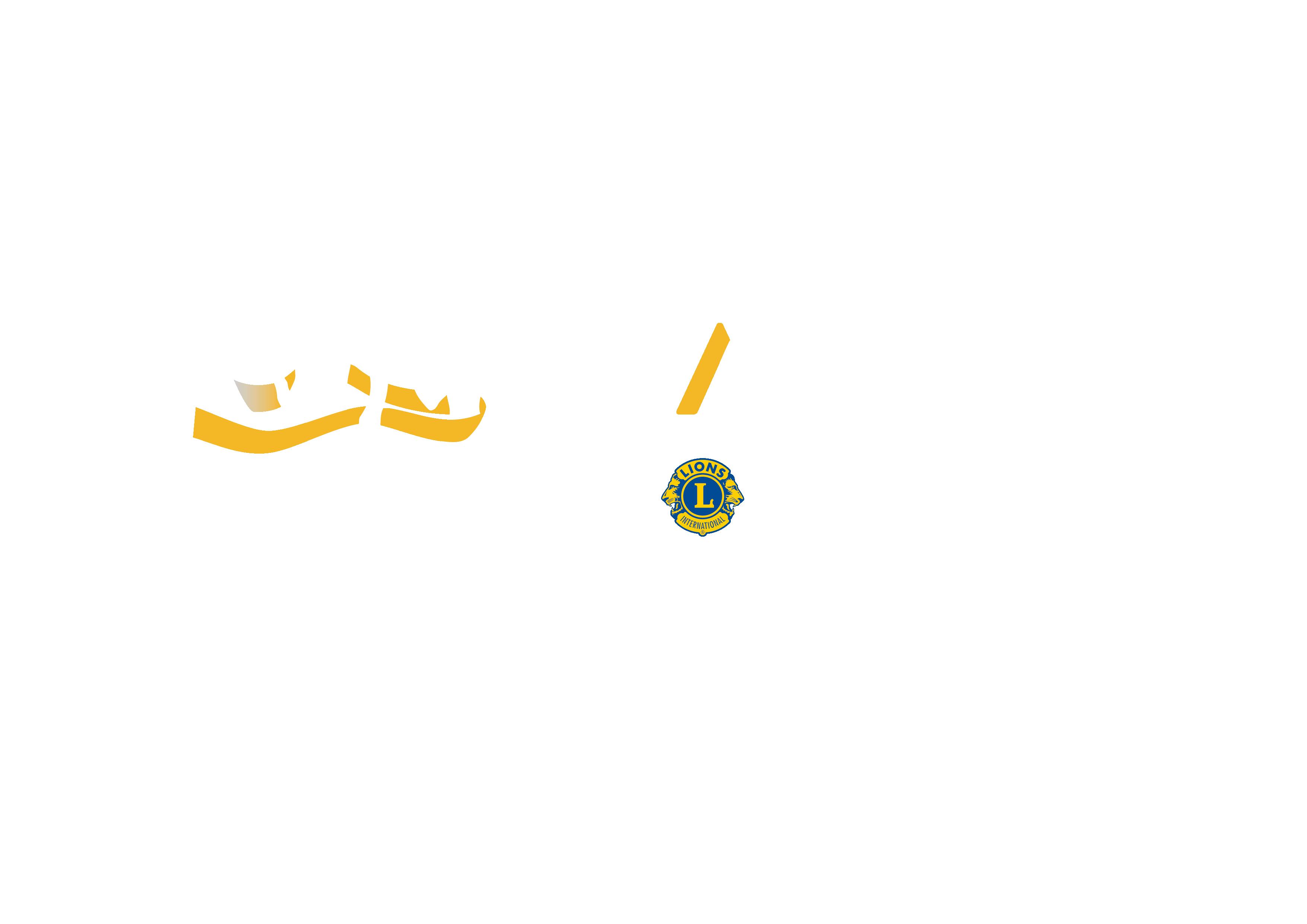 Logo BAF LIons RUn 2020-02